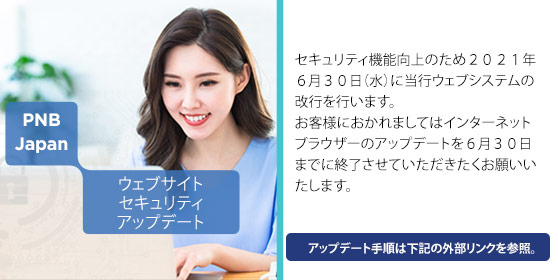 client-advisory-browser-update-june2021-banner-japan